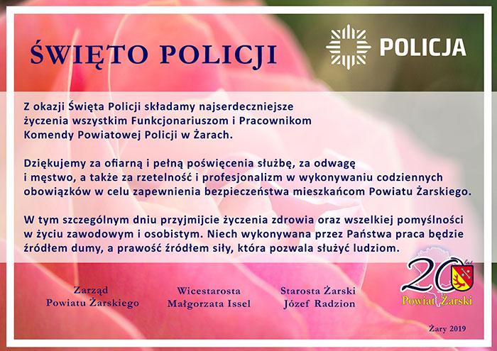 Ilustracja do informacji: Święto Policji 2019
